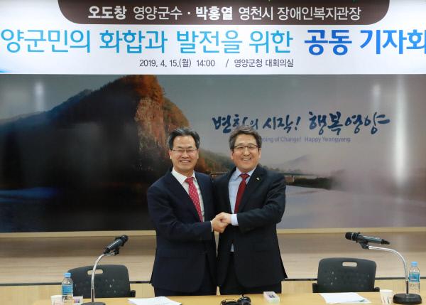 오도창 영양군수(왼쪽)와 박홍열 전 후보.jpg