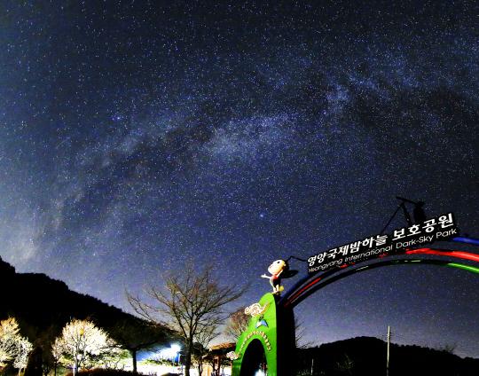 영양군 반딧불이 공원.jpg