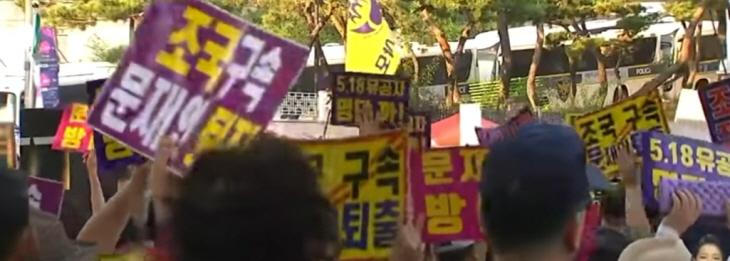 조국장관 사퇴를 촉구하는 집회가 지난달 29일 서울 검찰청사앞에서 열린 모습.jpg